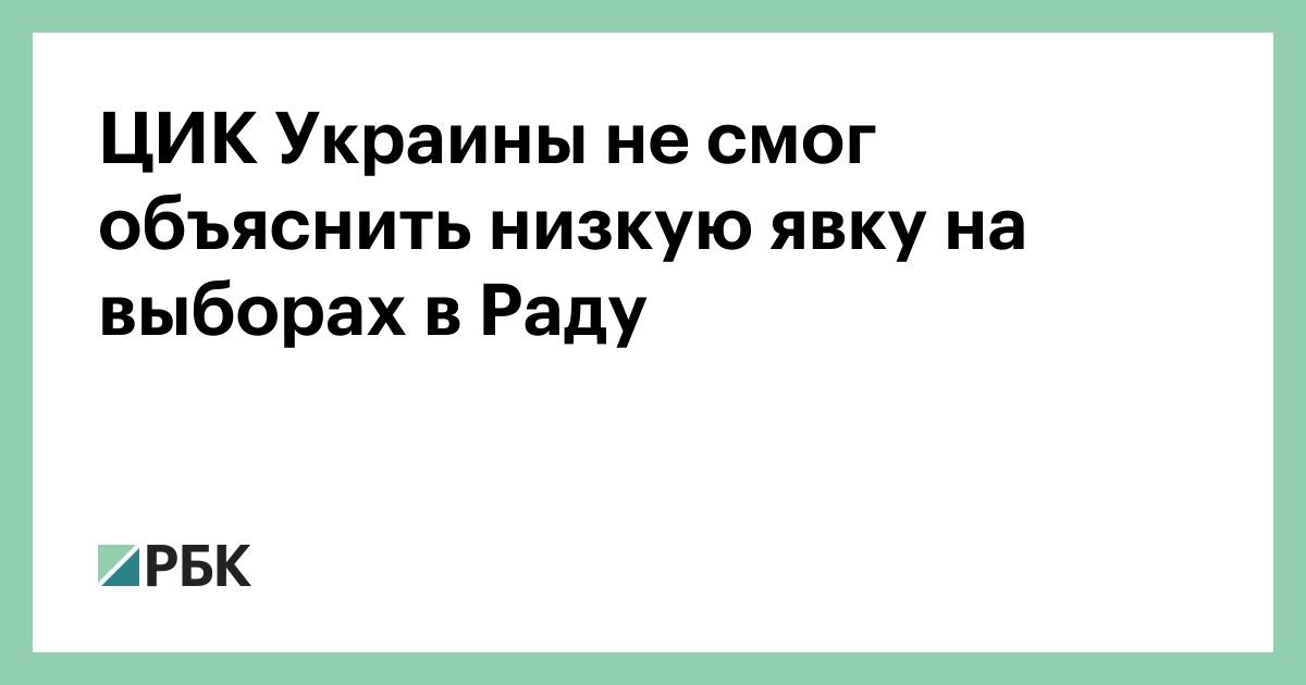 ЦИК Украины не смог объяснить низкую явку на выборах в Раду