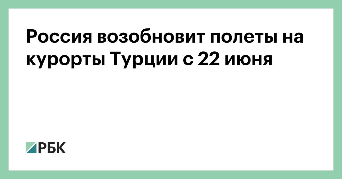 Россия возобновит полеты на курорты Турции с 22 июня