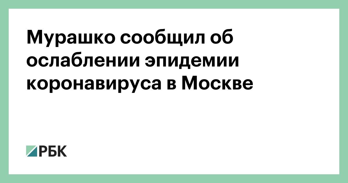 Мурашко сообщил об ослаблении эпидемии коронавируса в Москве