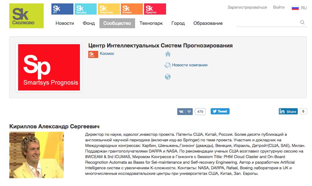 Фото:скриншот с сайта sk.ru
