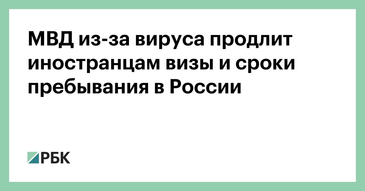 МВД из-за вируса продлит иностранцам визы и сроки пребывания в России