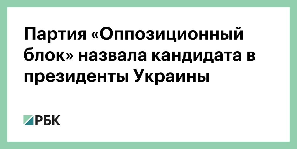 Партия «Оппозиционный блок» назвала кандидата в президенты Украины