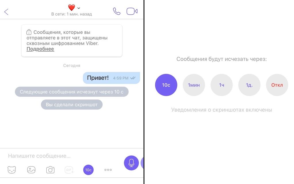 Секретный чат в Viber