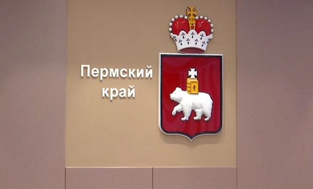 Пермскому краю одобрен инфраструктурный кредит на 8 млрд руб.