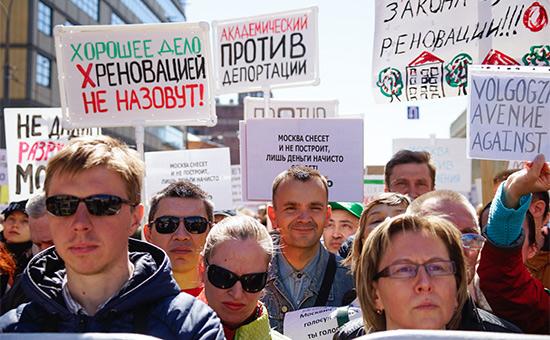 Участники митинга против сноса пятиэтажек