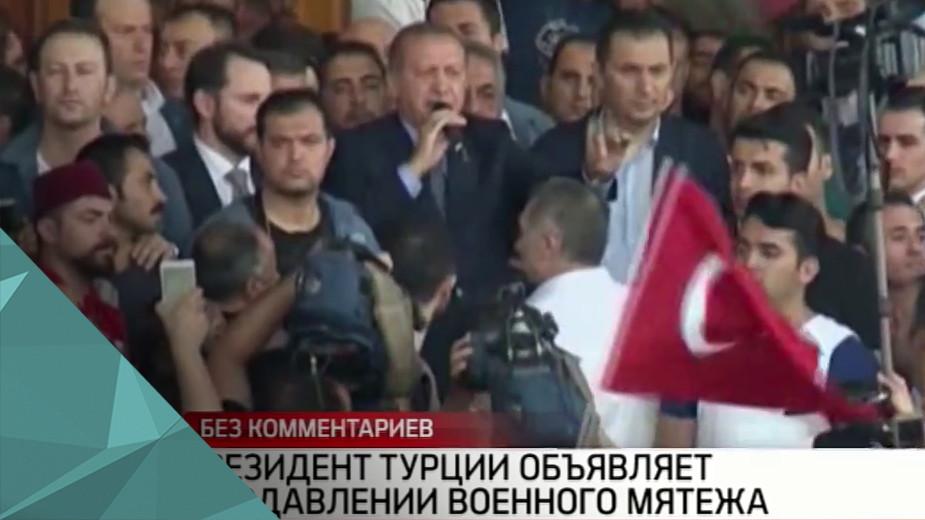 Президент Турции объявляет о подавлении военного мятежа