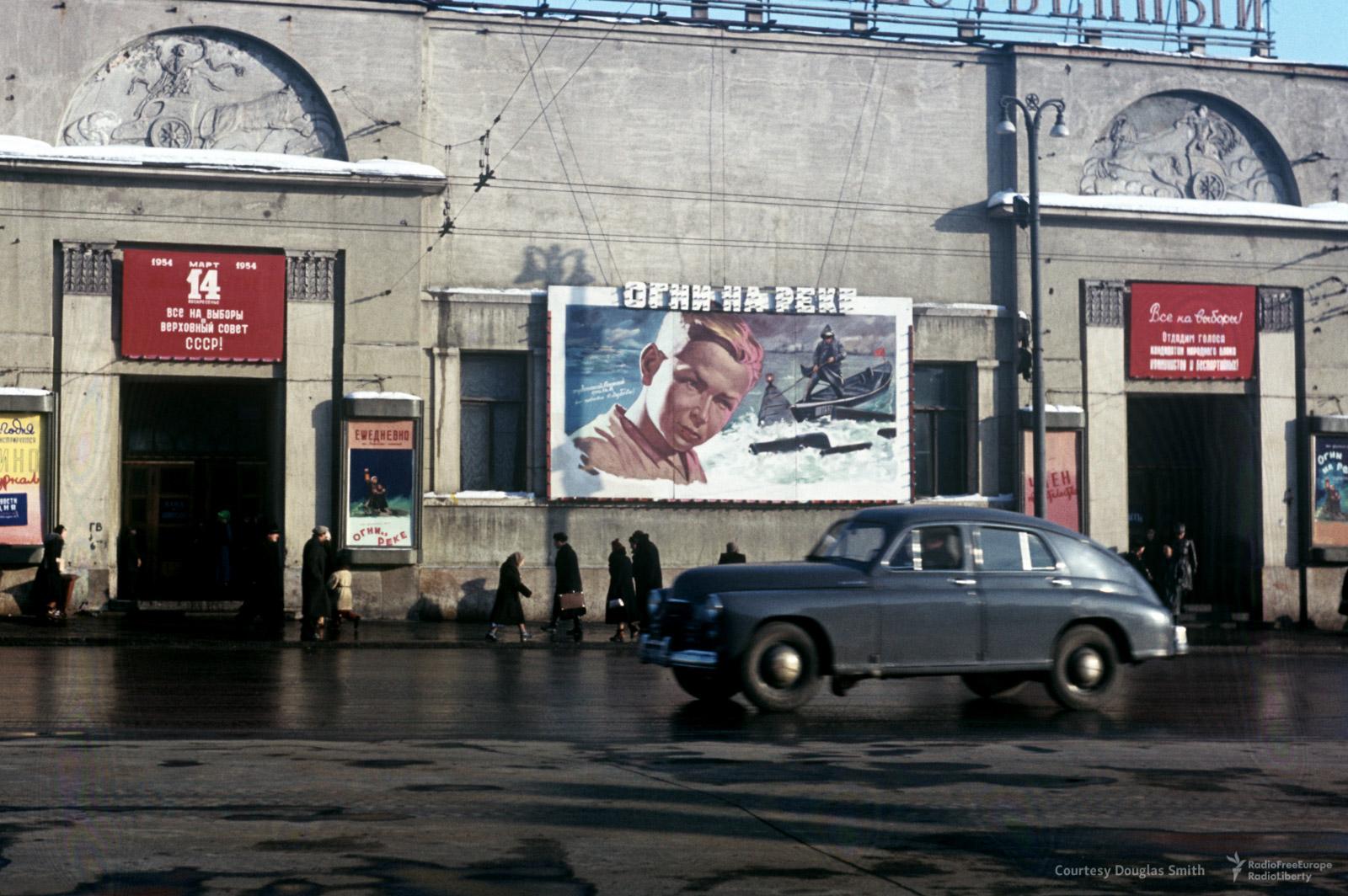 Кинотеатр наАрбатской площади вМоскве, 1953 год