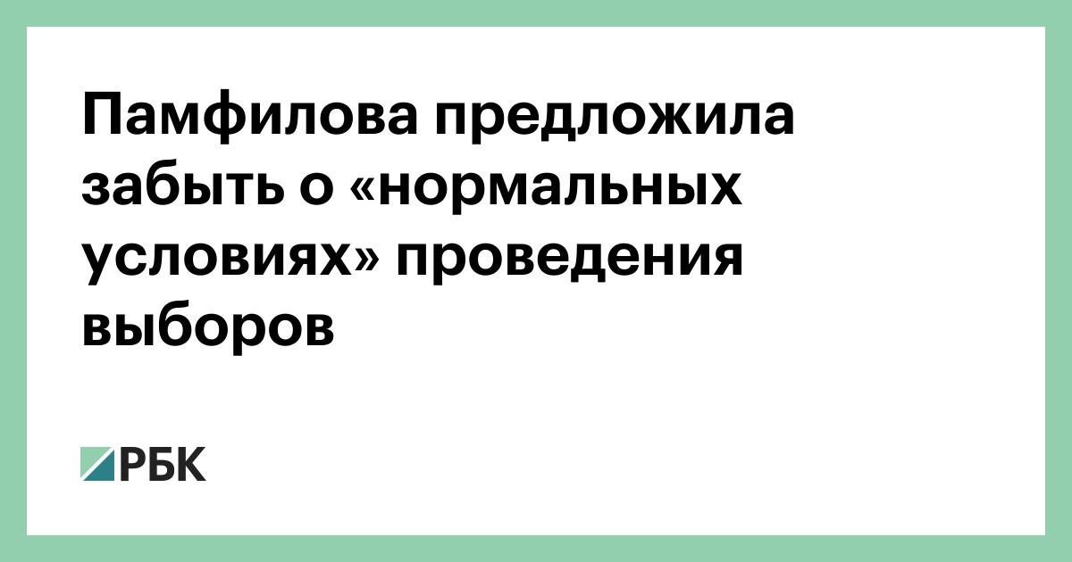 Памфилова предложила забыть о «нормальных условиях» проведения выборов