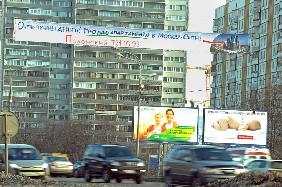 «Мне кажется, если человек приходит и берет ипотеку под 20%, то ему надо сразу выдавать справку, что он психбольной». («Бизнес ФМ», 2009)  На фото: растяжка на Кутузовском проспекте с надписью «Очень нужны деньги! Продаю апартаменты в Москва-Сити! Полонский» — реклама строительной корпорации Mirax Group