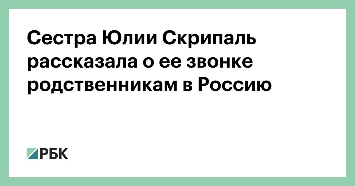Сестра Юлии Скрипаль рассказала о ее звонке родственникам в Россию