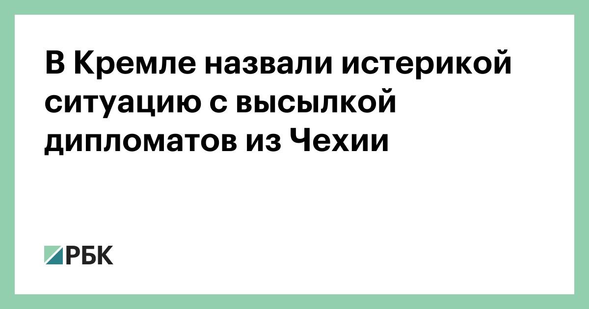 В Кремле назвали истерикой ситуацию с высылкой дипломатов из Чехии :: Политика :: РБК