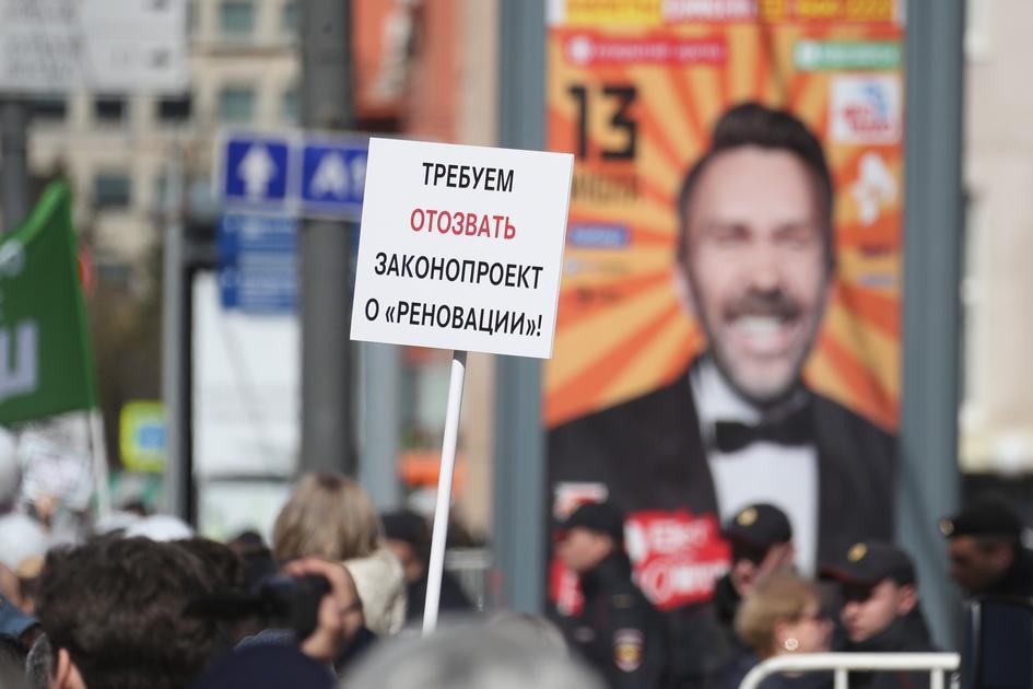 Участники митинга противсноса пятиэтажек изакона ореновации напроспекте Сахарова