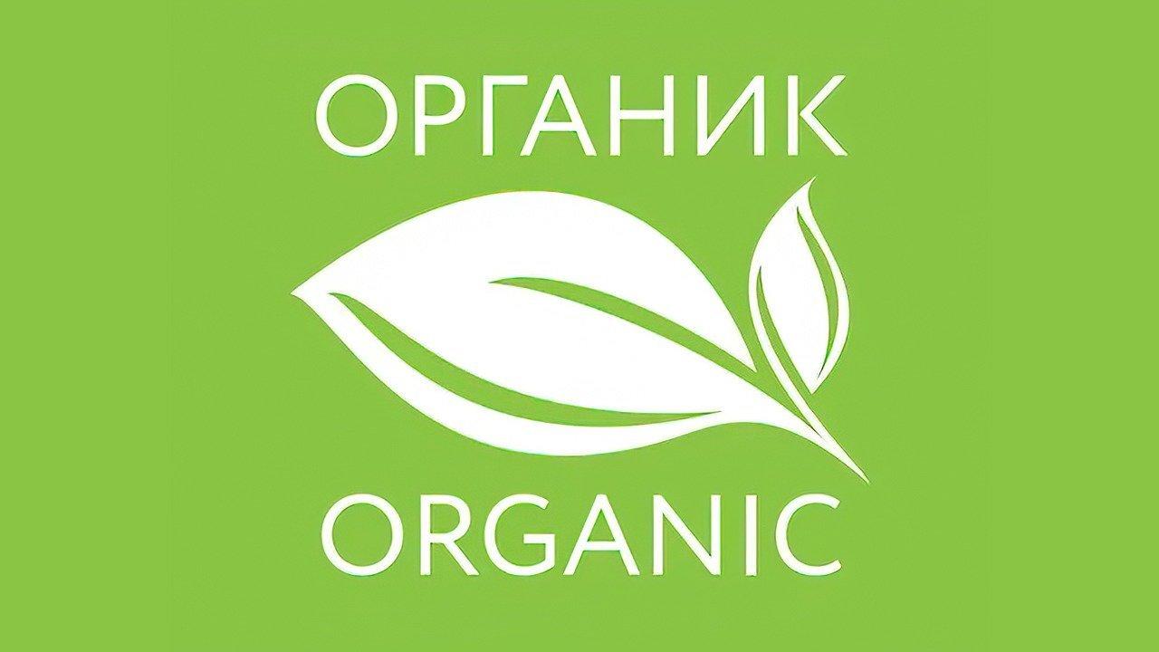 «Органик»