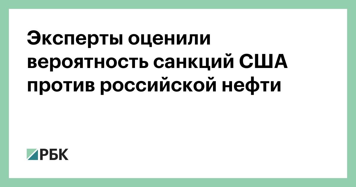 Эксперты оценили вероятность санкций США против российской нефти :: Экономика :: РБК - ElkNews.ru