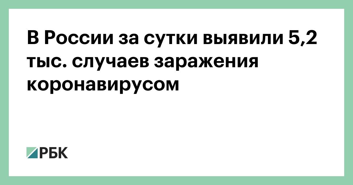 В России за сутки выявили 5,2 тыс. случаев заражения коронавирусом