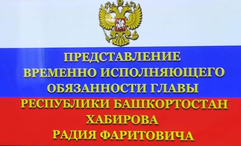 Башкирии официально представили нового главу Радия Хабирова