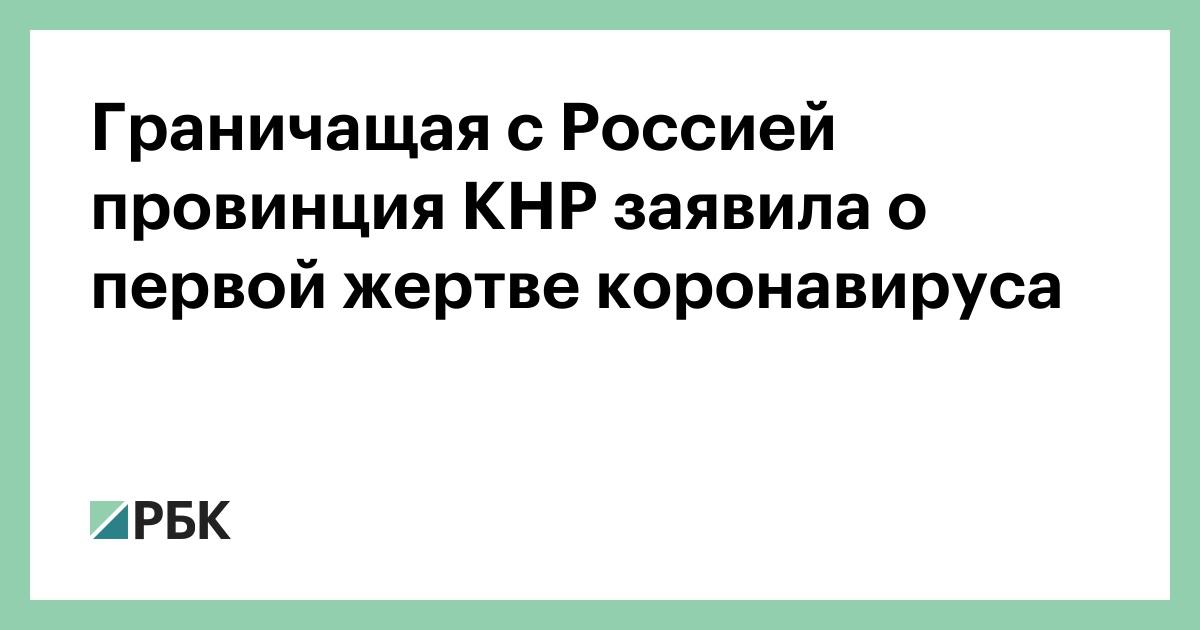 Граничащая с Россией провинция КНР заявила о первой жертве коронавируса