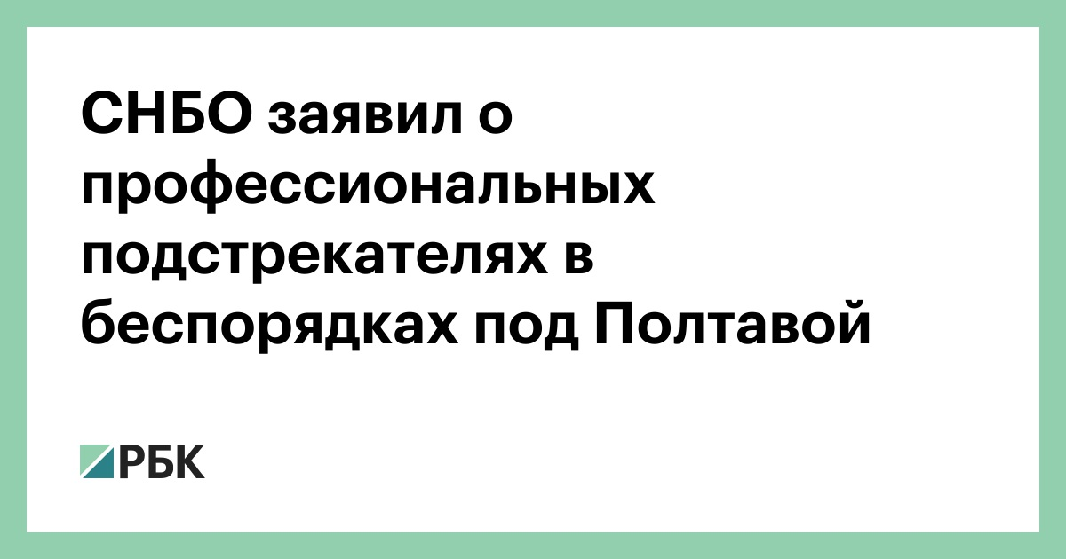 СНБО заявил о профессиональных подстрекателях в беспорядках под Полтавой