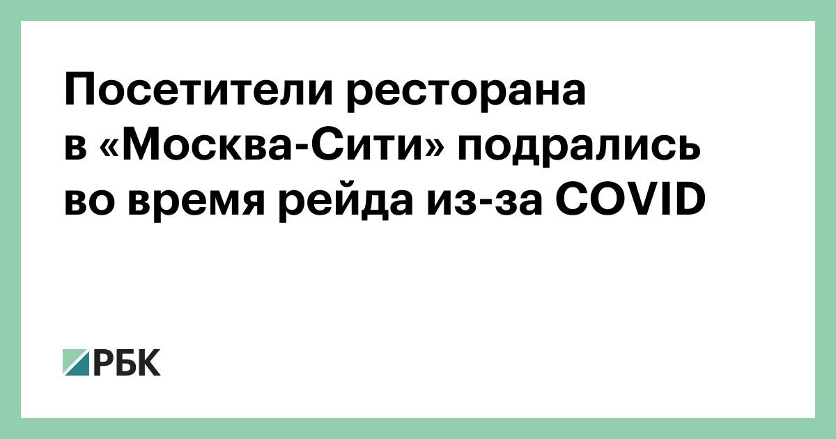 Посетители ресторана в «Москва-Сити» подрались во время рейда через COVID :: Общество :: РБК