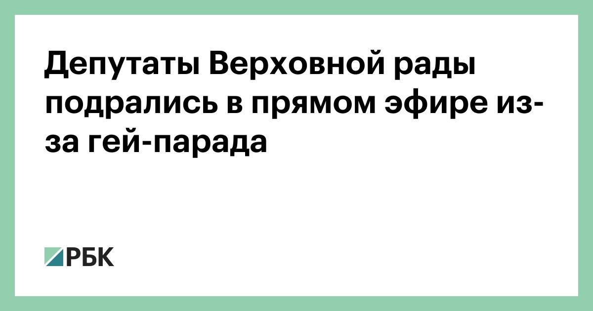 Diputados del Verkhovna Rada lucharon en vivo en el desfile del orgullo gay :: Sociedad :: RBC