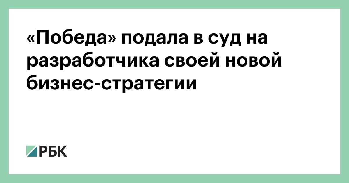 «Победа» подала в суд на разработчика своей новой бизнес-стратегии :: Бизнес :: РБК - ElkNews.ru