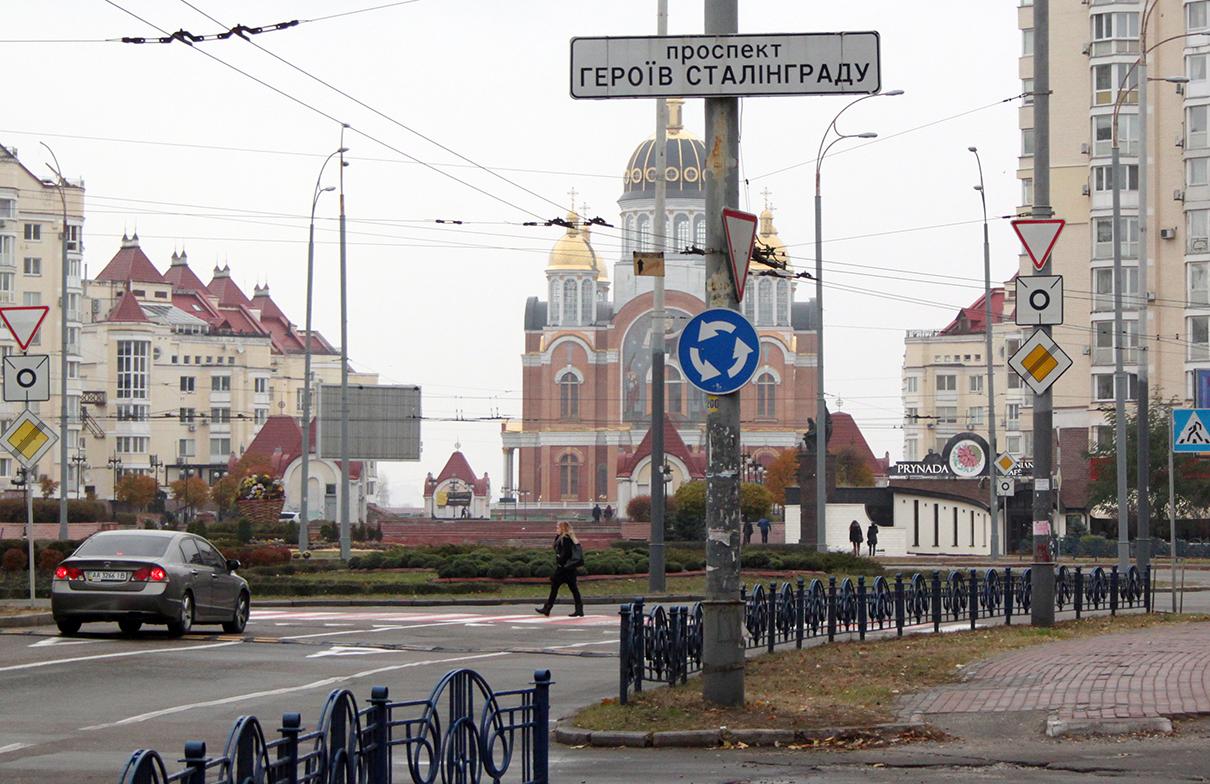 Проспект Героев Сталинграда в Киеве