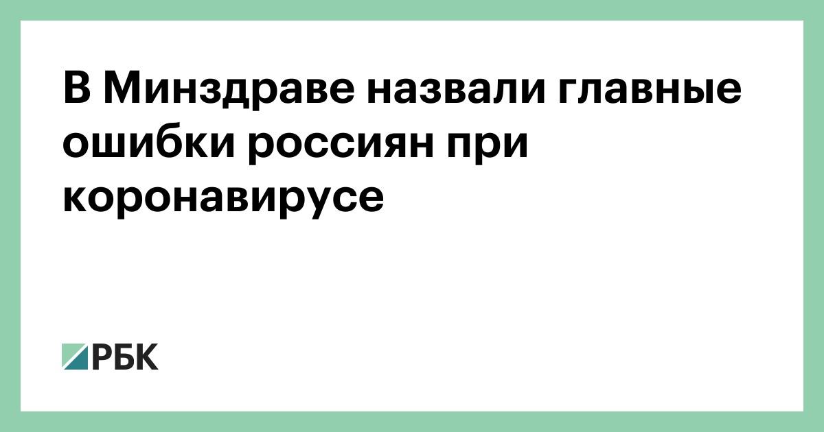 В Минздраве назвали главные ошибки россиян при коронавирусе