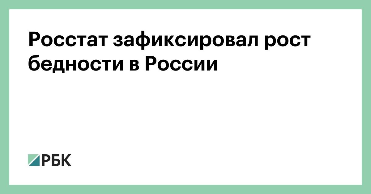 Росстат зафиксировал рост бедности в России