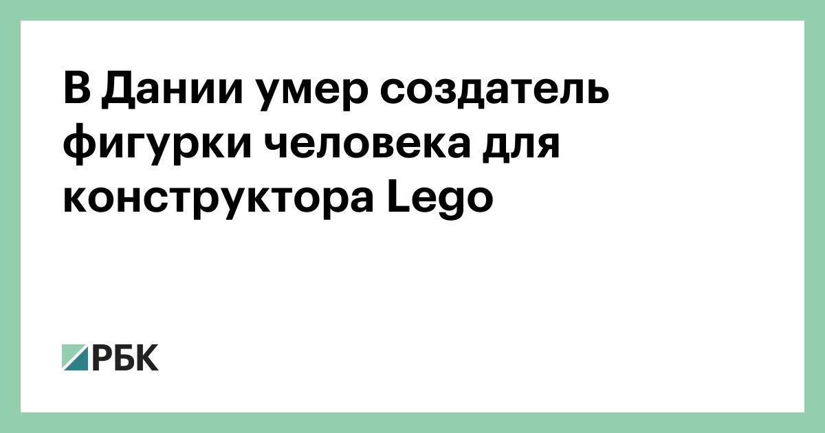 В Дании умер создатель фигурки человека для конструктора Lego