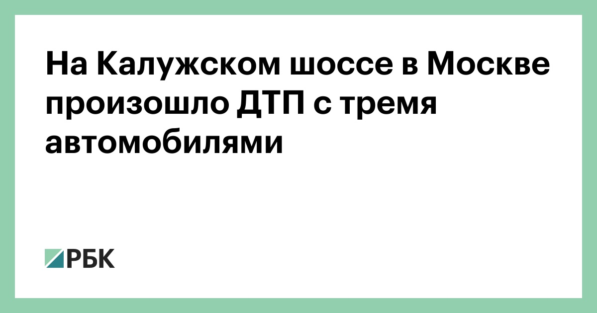 На Калужском шоссе в Москве произошло ДТП с тремя автомобилями