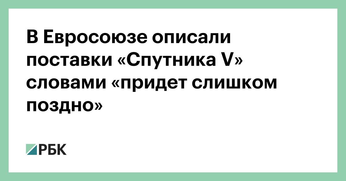 В Евросоюзе описали поставки «Спутника V» словами «придет слишком поздно»