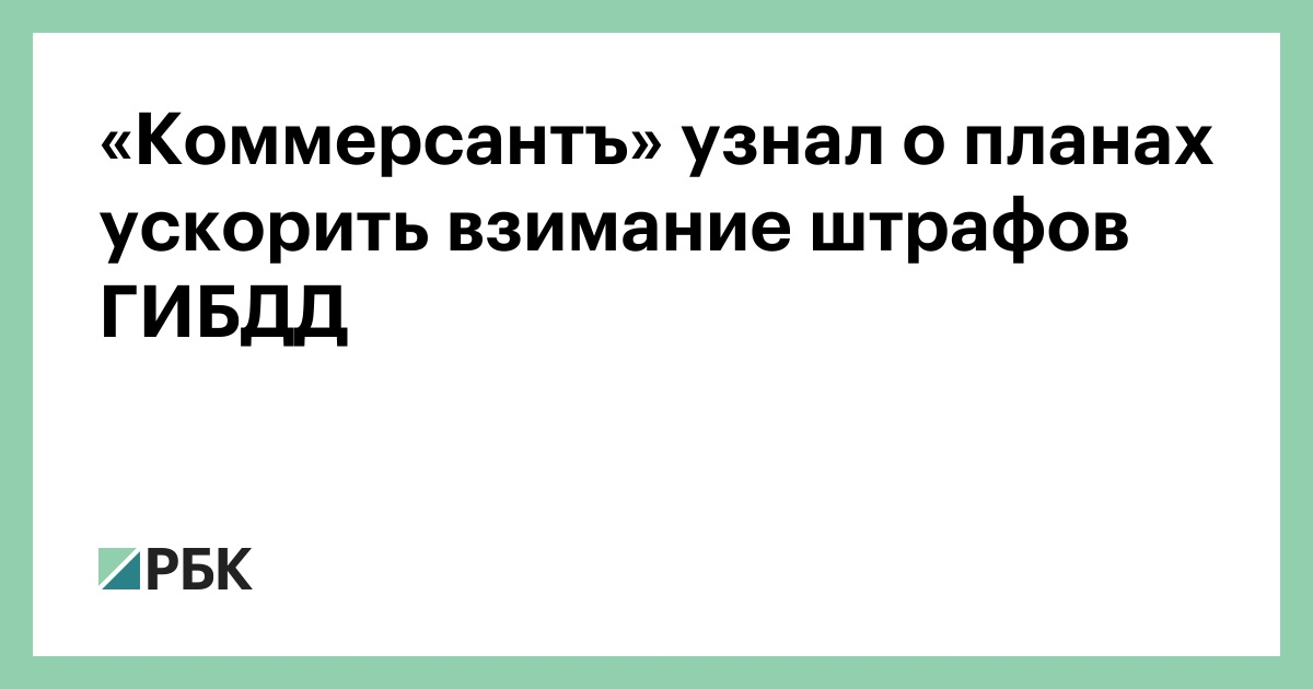 «Коммерсантъ» узнал о планах ускорить взимание штрафов ГИБДД