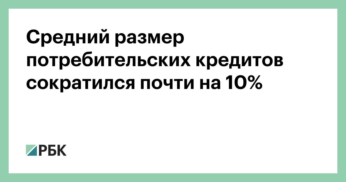 заявка на кредит наличными во все банки онлайн пермь