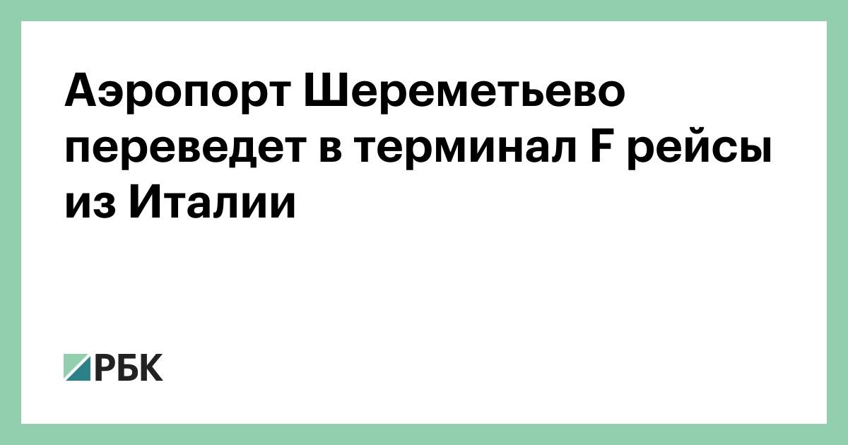 Аэропорт Шереметьево переведет в терминал F рейсы из Италии