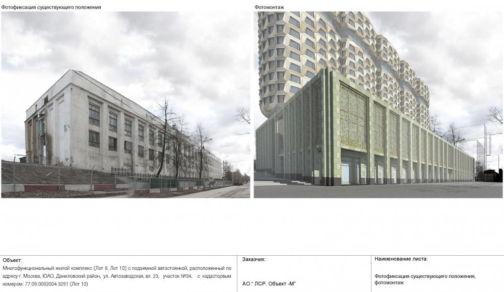 Фото:Комитет по архитектуре и градостроительству Москвы