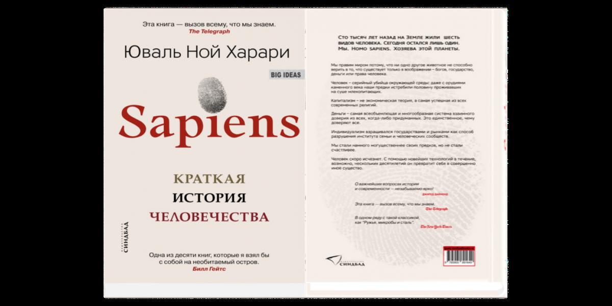 Обложка русского издания «Sapiens: краткая история человечества»