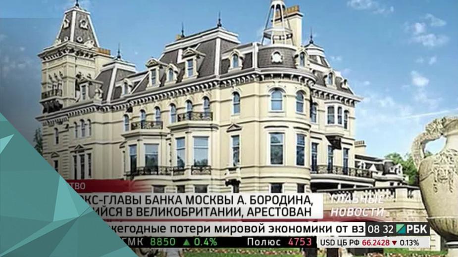 Замок экс-главы Банка Москвы А.Бородина в Великобритании арестован