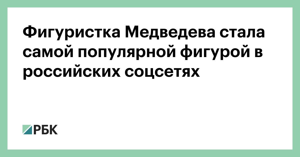 Фигуристка Медведева стала самой популярной фигурой в российских соцсетях :: Общество :: РБК - ElkNews.ru