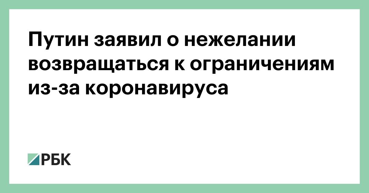 Путин заявил о нежелании возвращаться к ограничениям из-за коронавируса