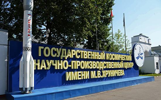 У входа в Государственный космический научно-производственный центр имени М.В. Хруничева в Москве