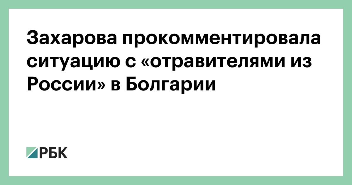 Захарова прокомментировала ситуацию с «отравителями из России» в Болгарии