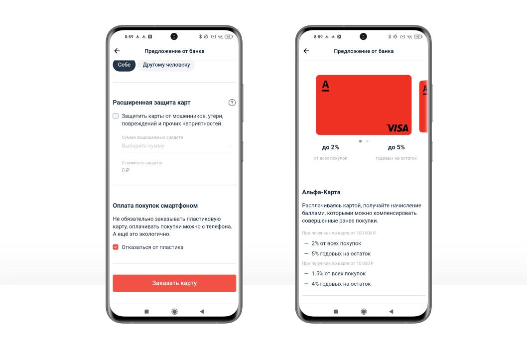 Оформление цифровой кредитки в приложении Альфа-банка