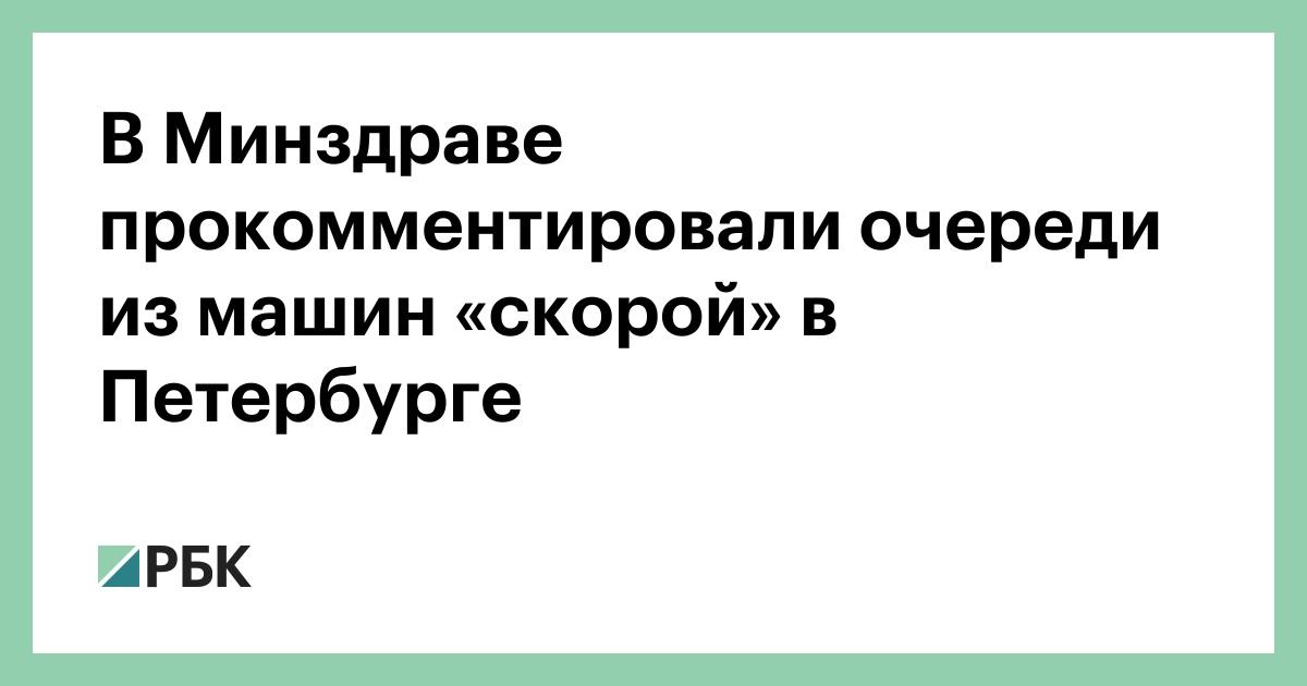 В Минздраве прокомментировали очереди из машин «скорой» в Петербурге
