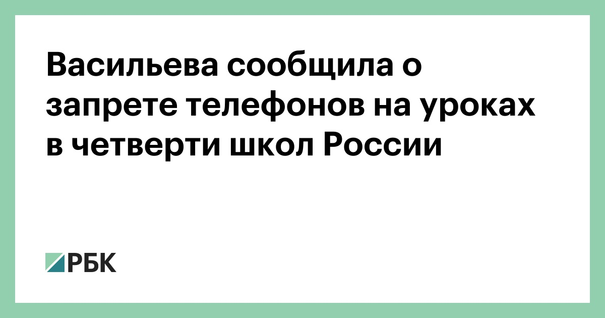 Васильева сообщила о запрете телефонов на уроках в четверти школ России