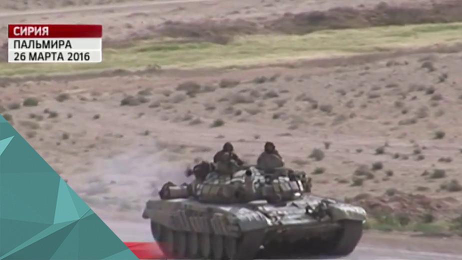 Пальмира под контролем сирийской армии