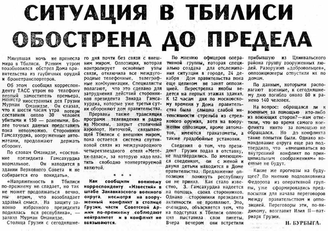 Газета «Известия» от 24 декабря 1991 года