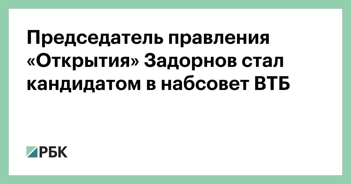 Председатель правления «Открытия» Задорнов стал кандидатом в набсовет