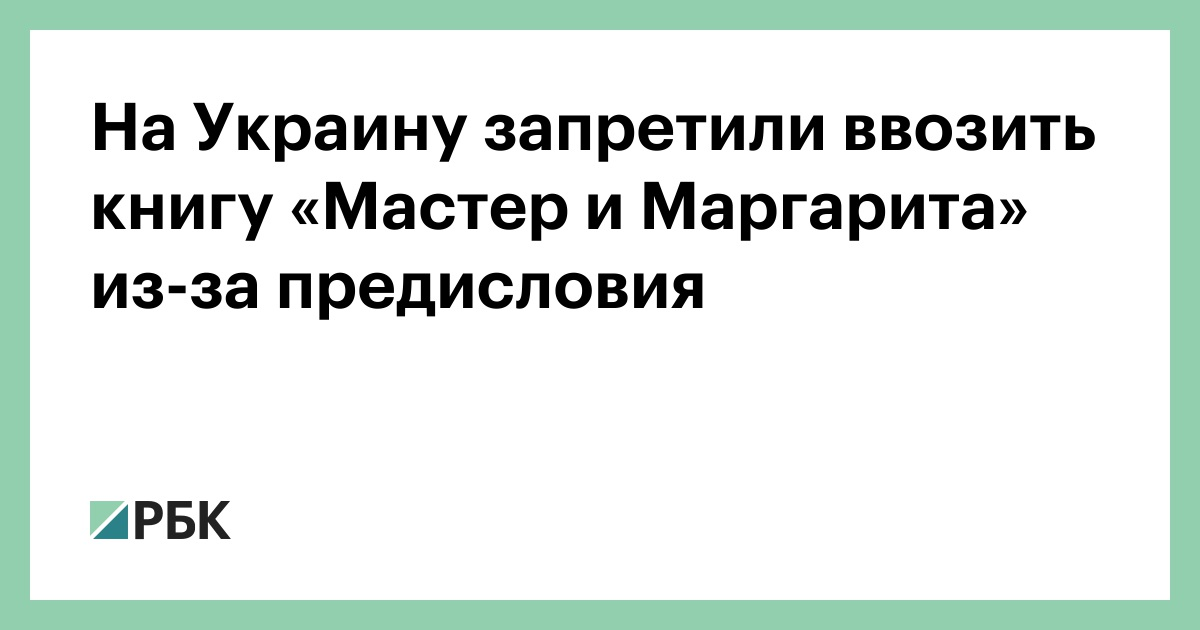 На Украину запретили ввозить книгу «Мастер и Маргарита» из-за предисловия