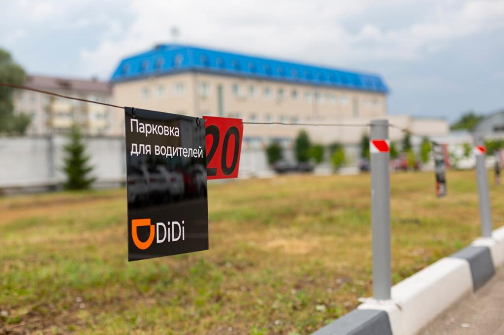 Фото: пресс-служба DiDi Russia