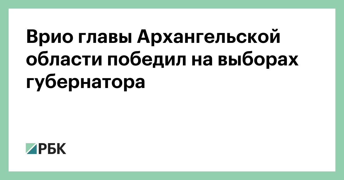 Врио главы Архангельской области победил на выборах губернатора